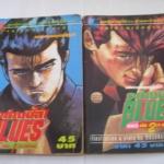 อย่างนี้สิ BLUES ภาค 2 ชุด เล่ม 1,2 (4 เล่มจบ) MASANORI MORITA เขียน