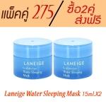 แพ็คคู่ ซื้อ2 คู่ส่งฟรี คละได้ Laneige Water Sleeping Mask รุ่นใหม่ปี 2015 (ขนาดทดลอง 15 ml. x2 ชิ้น = 30 ml.)