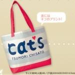 กระเป๋าสะพายใบใหญ่ Tsumori Chisato Cat's กันน้ำได้ จุมากๆค่ะ