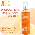 BRTC vitalizer white soap ขนาด 200 ml. วิตามินสดหน้าใส เตรียมผิวใสตั้งแต่ขั้นตอนแรก พร้อมบำรุงผิวด้วยวิตามินนานาชนิดสงถึง10%ขณะล้างหน้า ลดความมัน ลดรอยแดง เพิ่มคุณค่าจากน้ำมันสกัดจากธรรมชาติ บรรจุในcapsuleเพื่อคงประสิทธิภาพสูงสุด