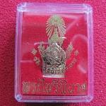 เหรียญพระไพรีพินาศ วัดบวรนิเวศนิเวศวิหาร สีทอง รุ่น๑๐๐ปี ญสส. พ.ศ.๒๕๕๖ พร้อมกล่องเดิมค่ะ