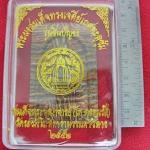 พระสมเด็จทรงเจดีย์เกศทะเลซุ้มสีรุ้ง รุ่นชินบัญชร ๒๕๕๒ พร้อมกล่องเดิมค่ะ