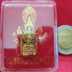 สินค้าหมดค่ะ เหรียญพระไพรีพินาศ วัดบวรนิเวศนิเวศวิหาร สีทอง พ.ศ.๒๕๕๕ พร้อมกล่องเดิมค่ะ