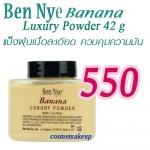 Ben Nye Banana Luxury Powder 42 g # Banana แป้งกล้วยสุดฮิต สินค้าขายดีตอนนี้ของอเมริกา คุมมันดีเยี่ยม เนื้อเนียนเรียบ เป๊ะกว่าใคร แป้งที่Bloggerต่างแนะนำ