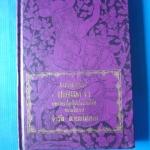 เมรัยละคร ยอนเดวา โดย จำรัส สายะโสภณ พิมพ์ครั้งแรก ก.ย. 2539