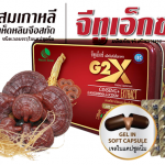 อาหารเสริม G2X จีทูเอ็กซ์ โสมเกาหลีผสมเห็ดหลินจือ