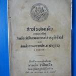 สาส์นสมเด็จ ลายพระหัตถ์ ของ สมเด็จเจ้าฟ้า กรมพระยานริศรานุวัตติวงศ์ และสมเด็จกรมพระยาดำรงราชานุภาพ (ภาค16) พิมพ์ในงานฌาปนกิจศพ นางเย็น จาติถวริช วันที่ 10 มกราคม 2498