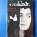 นางนวลในโลกเงียบ เขียนโดย เอ็มานูแอล ลาบอรี แปลโดย งามพรรณ เวชชาชีวะ พิมพ์ครั้งแรก เม.ย. 2539