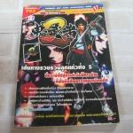 คู่มืิเฉลยเกม PS2 ONIMUSHA 2