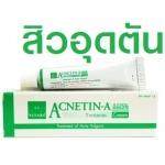 VITARA Acnetin-A 0.025% Cream 7G ไวทาร่า แอคเนติน- เอ สูตรเดียวกับ Retin-A รักษาสิว ควบคุมความมันบนใบหน้า