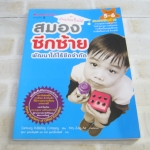 หนังสือชุดอัจฉริยะปั้นได้ สมองซีกซ้าย พัฒนาได้ไร้ขีดจำกัด สำหรับ 5 -6 ปี พิมพ์ครั้งที่ 2 Samsung Publishing Company เรื่อง Kim, Jung-Ae ภาพ สุมนา พุทธเจริญสมัยและอรชร อุตสาหโรจน์พงศ์ แปล