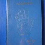 แนะลายเส้นบนฝ่ามือ จำนวน 2 เล่ม โดย เสน่ห์ ชูกุล
