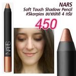 พร้อมส่ง เครื่องสำอาง NARS Soft Touch Shadow Pencil - Skorpios ขนาด 4 กรัม อายแชโดว์เนื้อนิ่มเกลี่ยง่าย ใช้งานได้หลากหลาย ( ขนาดขายจริง ไม่มีกล่อง)