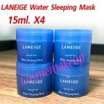 แพ็ค4ชิ้น Laneige Water Sleeping Mask ขนาดทดลอง (15 ml.X4) ผลิตภัณฑ์บำรุงผิวในช่วงเวลากลางคืนมอบความชุ่มชื้นยามค่ำคืนให้แก่ผิวอย่างมีประสิทธิภาพสูงสุดถึง8ชั่วโมง เนือ้เบาพร้อมเทคโนโลยีดีขึ้น