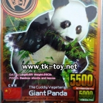 Giant Panda BRONZE RARE CARD