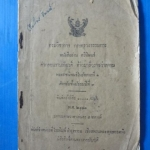 คำกลอนรามเกียรติ์ ท้าวมาลิ่วราชว่าความ พระราชนิพนธ์ในรัชกาลที่ 1 สำหรับชั้น ม.3 พิมพ์ครั้งที่สิบ พ.ศ. 2493