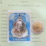 สินค้าหมดค่ะ เหรียญกรมหลวงชุมพรหลังราชรถ พิมพ์รูปอาร์มใหญ่ รุ่นมั่นคง ปี 2551 เนื้ออัลปาก้า ศาลกรมหลวงชุมพรเขตอุดมศักดิ์ จ.สมุทรสงคราม พร้อมกล่องเดิมค่ะ