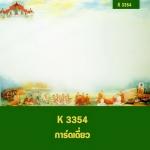 K 3354