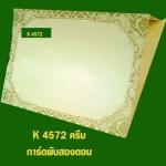 K 4572