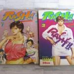 RASH หมอสาวจอมดีเดือด ครบชุด 2 เล่มจบ Tsukasa Hojo เขียน (จองแล้วค่ะ)