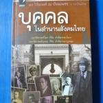 บุคคลในตำนานสังคมไทย โดย ดร.วิชิตวงศ์ ณ ป้อมเพชร