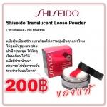 Shiseido Translucent Loose Powder 2 g +แถมพัฟอย่างดี (NoBox) แป้งฝุ่นเนื้อsatin เบาพร้อมให้ความชุ่มชื่นดุจแพรไหม ไม่อุดตันรูขุมขนผ่านการทดสอบทางการแพทย์