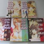บันทึกชีวิตแฝดสลับตัว ครบชุด 5 เล่มจบ Reiko Momochi เขียน