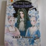 The Wild Cat Angel โจรสาวเจ้าเสน่ห์ เล่มเดียวจบ นากะ โทโมโกะ เขียน