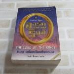 ลอร์ด ออฟ เดอะ ริงส์ ตอน มหันตภัยแห่งแหวน (The Lord of The Rings) พิมพ์ครั้งที่ 2 เจ.อาร์.อาร์. โทลคีน เขียน วัลลี ชื่นยง แปล***สินค้าหมด***