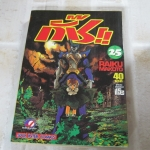 ก้๊ช ชุด เล่ม 25-33 33 เล่มจบ Raiku Makoto เขียน