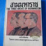 สามมหาราช ฉบับพิเศษ ในหลวงพระชนมายุครบ 60 พรรษา
