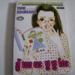สู้เขานะซูซูโกะ เล่มเดียวจบ Yumi Sonokawa เขียน