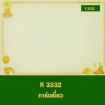 K 3332