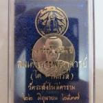 สินค้าจองค่ะ เหรียญอนุสรณ์122ปี สมเด็จพระพุฒาจารย์(โต) เนื้อเงินพิมพ์เล็ก วัดระฆังโฆสิตาราม วันที่ 22 มิถุนายน 2537 พร้อมกล่องเดิมค่ะ