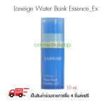 LANEIGE Water bank Essence _EX 10มล. (สูตรใหม่) เอสเซ้นต์เนื้อเนียนบางเบาสูตรน้ำ เต็มเปี่ยมด้วยคุณค่ามอยส์เจอไรเซอร์สามารถเก็บกักความชุ่มชื่นได้ยาวนาน