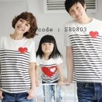 ชุดครอบครัว เสื้อครอบครัว ลายขวาง แต่งลายหัวใจสีแดง SB0803 - พร้อมส่ง
