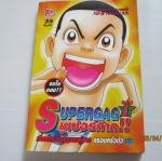 SUPERGAG ซูเปอร์ก๊าก !! จบในตอน Kenji Hamaoka เขียน