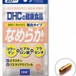 (รอบนี้หิ้วเอง ราคานี้มีจำกัด) DHC Nameraka (20วัน) สูตรรวบรวมความงามในหนึงเดียว (Collagen+Placenta+Hyaluronic acid +Elastin +Pueraria Mirifica)