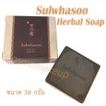 Sulwhasoo Herbal Soap 36 กรัม (ขนาดทดลอง)สบู่สมุนไพรทำมือ สูตรชาววังโบราณ ด้วยส่วนผสมจากรากโสมเกาหลี 6 ปี ผสมกับน้ำผึ้งป่าและน้ำมันมะกอก