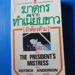 ฆาตกรจากทำเนียบขาว ( รักต้องห้าม ) จาก THE PRESIDENT'S MISTRESS BY PATRICK ANDERSON แปลโดย มนันยา พิมพ์เมื่อ พ.ศ. 2527