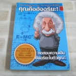 คุณคืออัจฉริยะ (How Intelligent Are You ?) Victor Serebriakoff, Ph.D. เขียน ปฏิพล ตั้งจักรวรานนท์ แปล