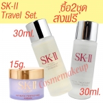 SK-II Luxury Travel Set 3 ชิ้น / Facial treatment Essence 30 ml.+Facial Treatment Essence 30 ml.+LXP ULTIMATE PERFECTING CREAM 15 g.