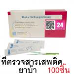 ชุดตรวจยาบ้า ยาไอซ์ ที่ตรวจสารเสพติด Bioline Methamphetamine Strip 100ชิ้นในกล่อง (แบบจุ่ม ตรวจได้ 100 ครั้ง) สำหรับ ตรวจยาบ้า และ ยาไอซ์ (ชุดตรวจสารเสพติด ที่ตรวจยาบ้า) ราคาพิเศษ