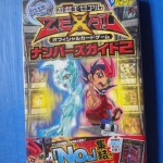 คู่มือเกมภาษาญี่ป่น ZEXAL 2