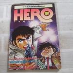 HERO ปีที่ 1 ฉบับที่ 7