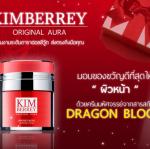 Kimberrey ครีมต้นเลือดมังกร