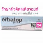 Erbatop Soothing Cream เออบาท๊อปครีม 25 กรัม บำรุงผิวแห้ง ลดการใช้สเตียรอยด์