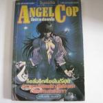ANGEL COP มือปราบเลือดเหล็ก จบในเล่ม