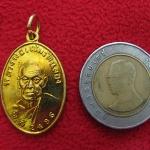 สินค้าหมดค่ะ เหรียญหลวงพ่อแช่ม วัดฉลอง ปี๒๕๔๑ค่ะ