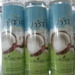 น้ำมันมะพร้าวสกัดเย็น 100ml (Virgin Coconut Oil 100ml)